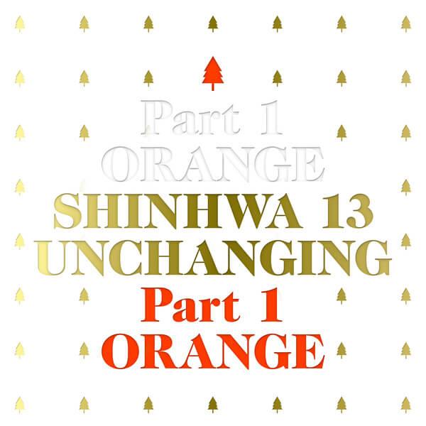 SHINHWA (신화) – 오렌지 (Orange) Lyrics