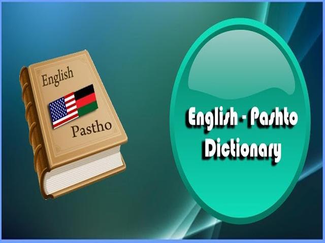Liwal pashto dictionary 1. 0 free download.