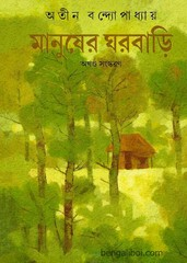 Manusher Gharbari by Atin Bandyopadhyay ebook