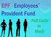 EPF in Hindi