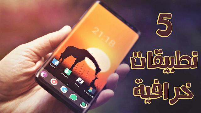 أفضل 5 تطبيقات أندرويد خرافية لهذا الأسبوع من شهر جانفي 2018 - ستندم إذا لم تقم بتجربتها على هاتفك