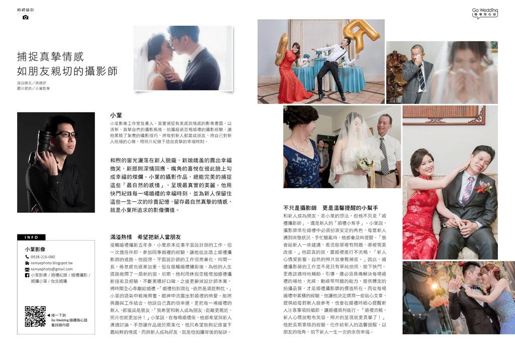 小葉影像,新娘物語,採購節,新莊頤品,100+婚禮人年鑑,