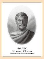 Фалес Милетский, греческий философ и математик