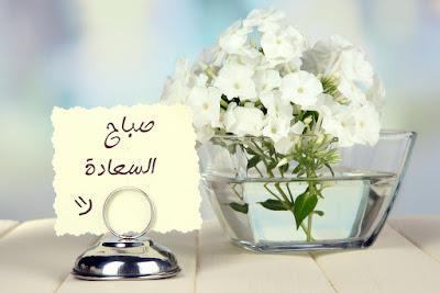 صورصباح الخير رومانسيه 2018 اجمل صور صباح الخير