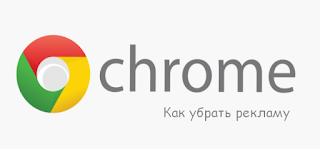 Как отключить рекламу в Гугл Хром
