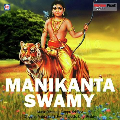Manikanta-Swamy-2016-Original-CD-Front-Cover Poster wallpaper