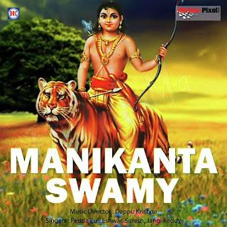 Manikanta swamy cd poster, wallpaper, cover, 2016