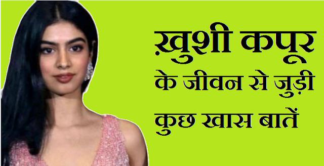 Khushi Kapoor ki Jivani