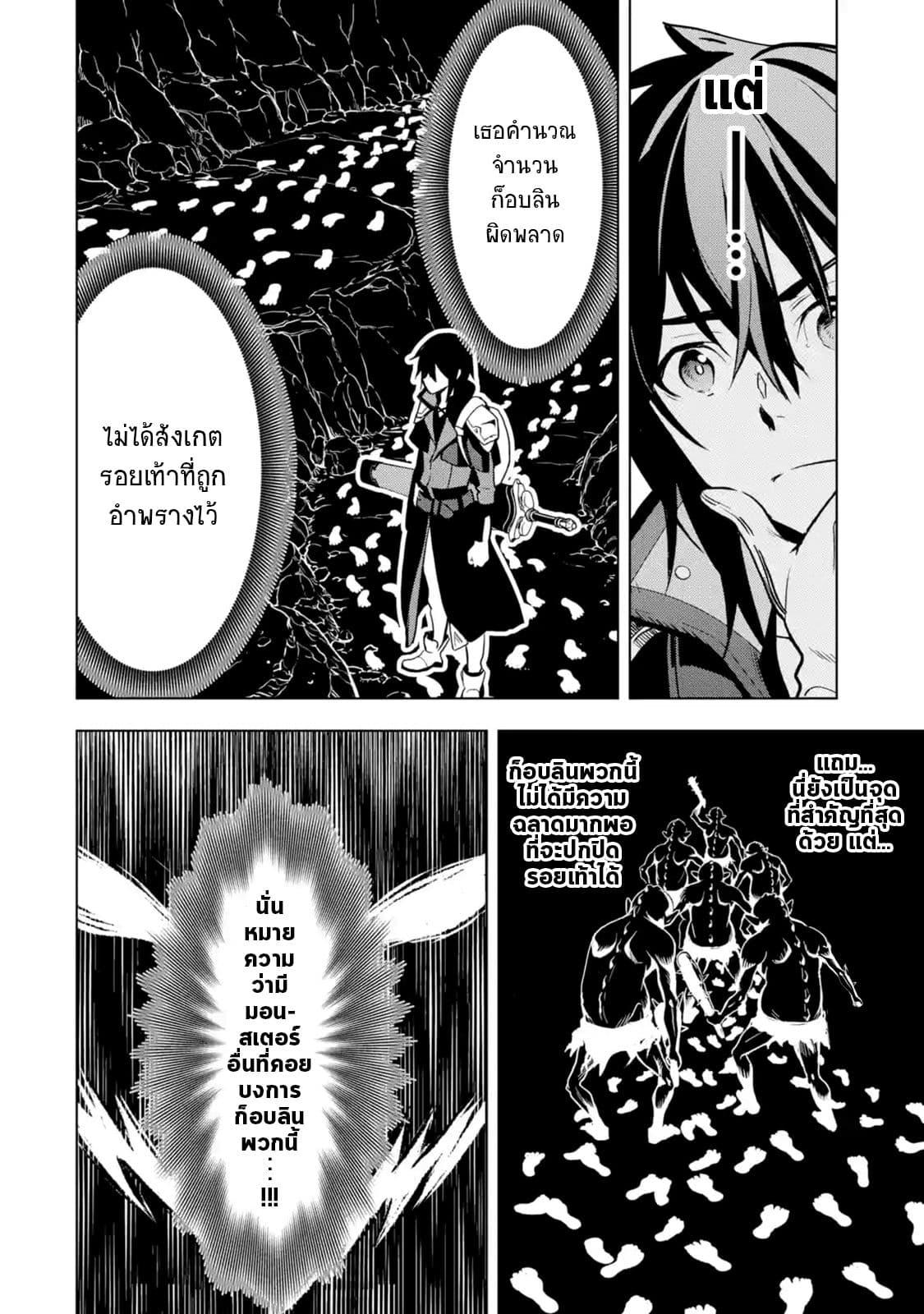 อ่านการ์ตูน Koko wa Ore ni Makasete Saki ni Ike to Itte kara 10 Nen ga Tattara Densetsu ni Natteita ตอนที่ 2 หน้าที่ 25
