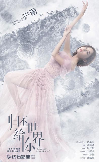 Character posters Retourner Le Monde A Toi Gu Li Na Zha