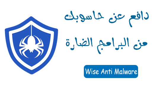 تحميل برنامج مكافحة البرامج الضارة Wise Anti Malware