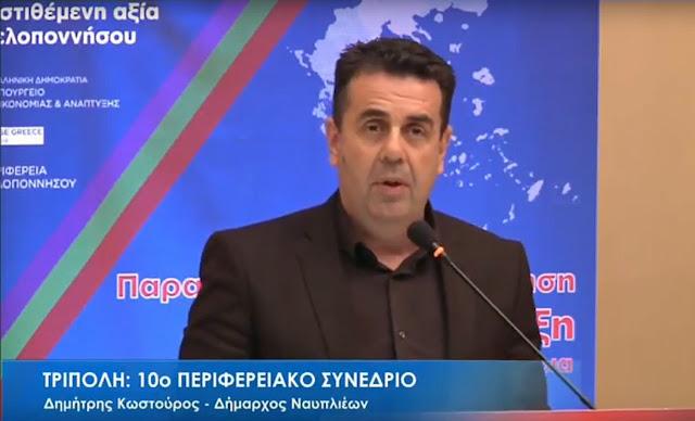 Δ. Κωστούρος: Η Ελλάδα της γραφειοκρατίας είναι η Ελλάδα που δεν θέλουμε (βίντεο)