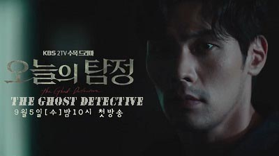 Drama Korea The Ghost Detective