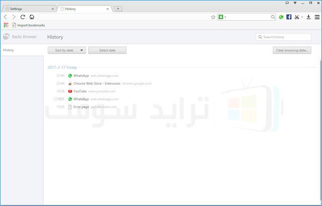 تحميل متصفح سبارك من الموقع الرسمي أخر اصدار