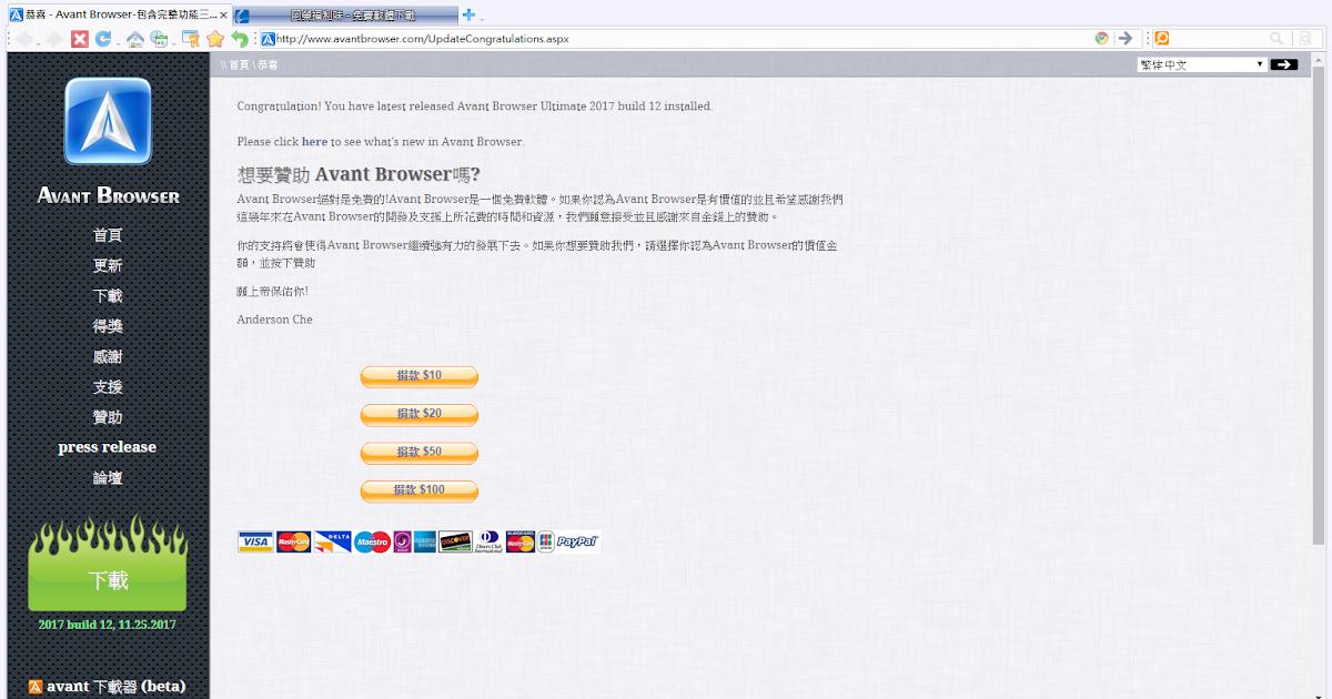 [前衛瀏覽器] Avant Browser 2020 Build 3 免安裝中文版 - 內建書籤同步功能的瀏覽器 - 阿榮福利味 - 免費軟體下載