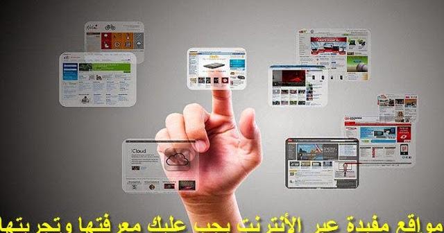 grande biblioth u00e8que   sites sur net tr u00e8s utiles que vous