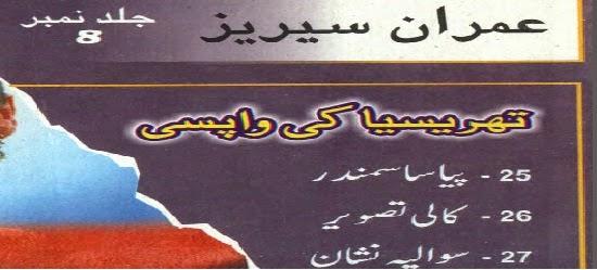 http://www.bookstube.net/2014/10/thresia-ki-wapsi-by-ibn-e-safi.html