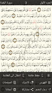 برنامج القرآن الكريم الواجهة الرئيسة Quran main menu