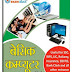 Computer Awareness Book PDF in Hindi Download