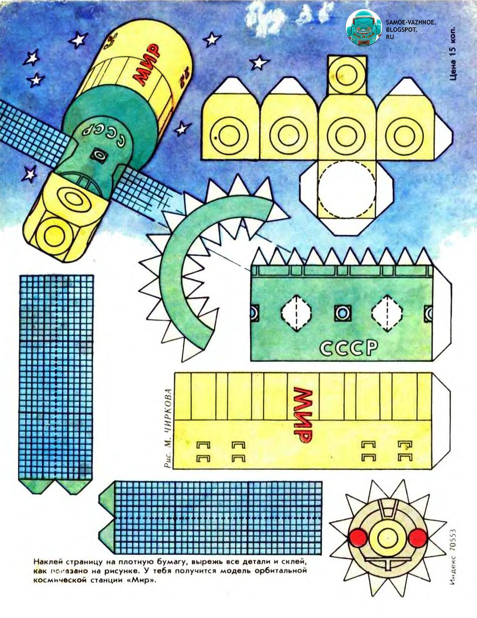 Ракета из бумаги выкройки 12
