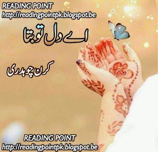 Aey dil tu bta by Kiran Chaudhary Last Episode Online Reading