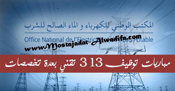 المكتب الوطني للكهرباء والماء الصالح للشرب – قطاع الكهرباء مباريات توظيف 313 تقني بعدة تخصصات آخر أجل هو 05 غشت 2016