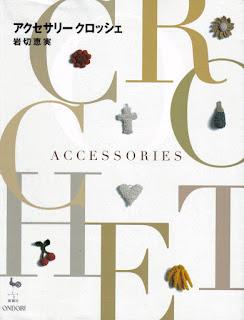 """вязание крючком, вязаные украшения, книги о вязании, Книга """"Crochet Accesories"""""""