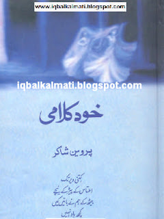Khud Kalami by Parveen Shakir Urdu Poetry Book