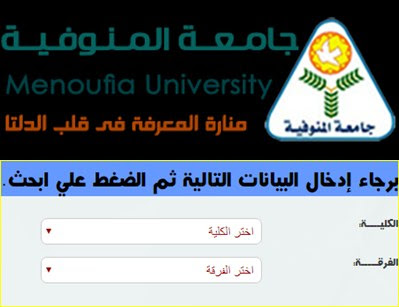 جامعة المنوفية | نتيجة كلية
