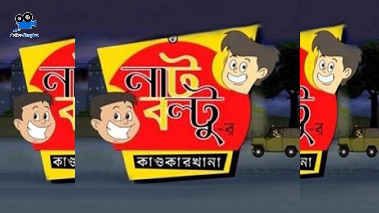 Nut Boltu (Bengali) Episode 273 – 25th November 2018