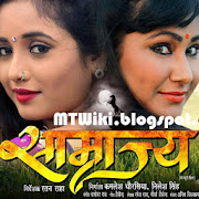 Priyanka Pandit, Manoj Tiger, Rani Chatterjee Upcoming film Samrajya 2017 Wiki, HD Poster, Release date, Songs list