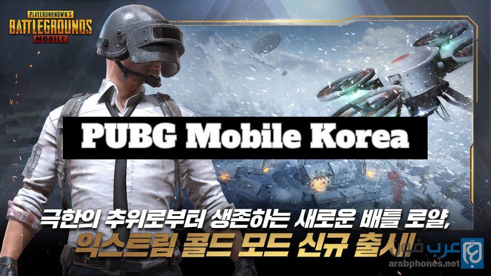 تنزيل لعبة ببجي PUBG MOBILE KR آخر اصدار 0.18.0 للأندرويد