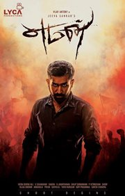 Vijay Antony, Mia George Tamil Movie Yeman wiki, budget, Box Office, Collectons Updates