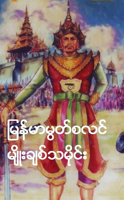 Image result for ပဲခူး (ဟံသာဝတီ)သို႔ မြတ္စလင္(မ္)မ်ား
