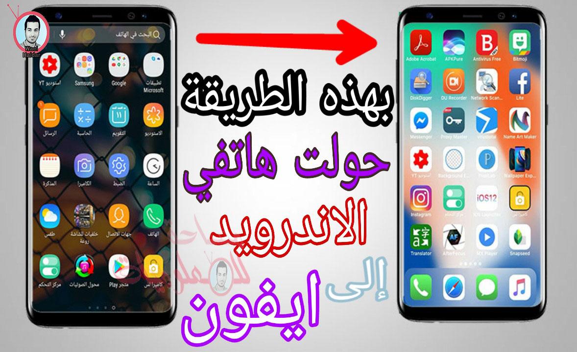 تحويل أي هاتف اندرويد إلى ايفون بكامل الخصائص والميزات و