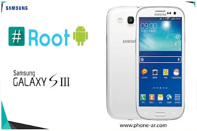 طريقة عمل روت root لسامسونج جالاكسي اس3 Root Galaxy S3 I9300
