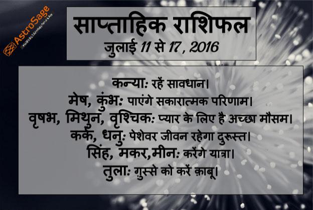 July 11 se July 17 ka saptahik rashifal 2016.
