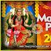 2019 Manasa Puja Date and Time in India, 2019 মনসা পূজা তারিখ এবং সময়