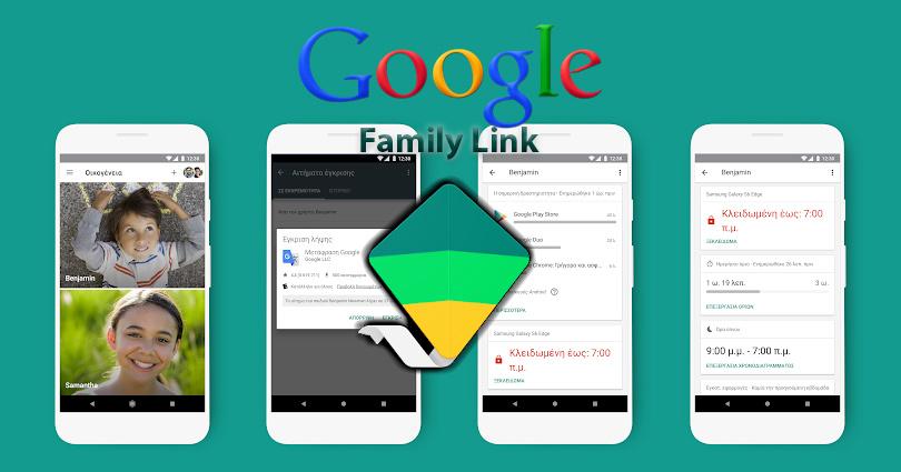 Google Family Link - Ελλάδα