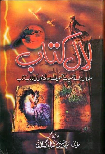 lal kitab pdf  free