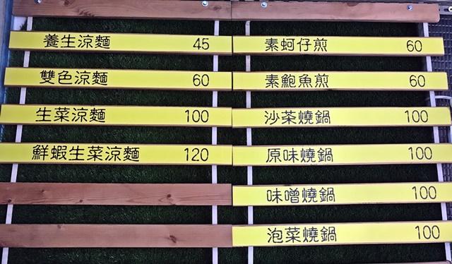 食在燒鍋菜單(卓琳素食工坊)~三重素食、捷運台北橋站素食