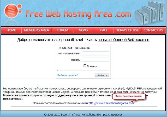 Бесплатный хостинг для тестирования сайта mepic хостинг