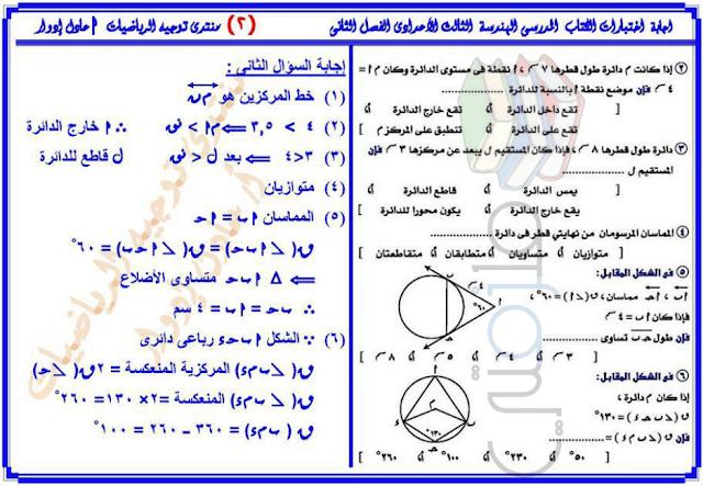 اجابات كتاب الوزارة هندسة للصف الثالث الاعدادي الترم الثاني