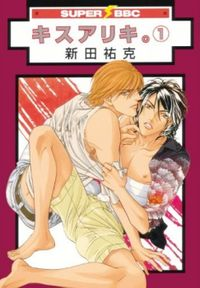 Kiss Ariki.