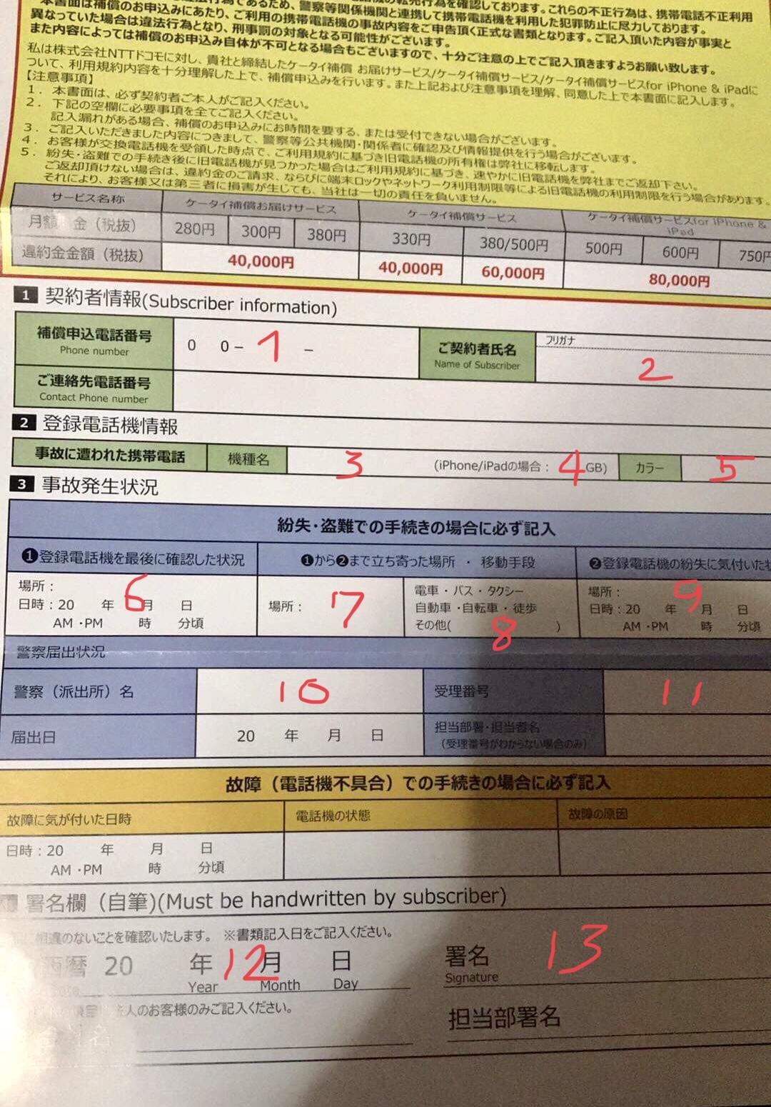 Cách báo mất máy của nhà mạng Nhật Bản diiho.com