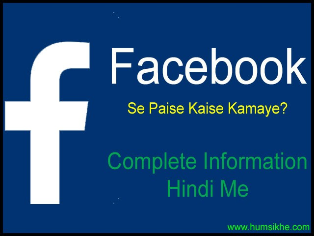 Facebook Se Paise Kaise Kamaye? Step By Step Puri Jankari Hindi Me