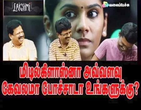 Discussion About Lakshmi Short Film