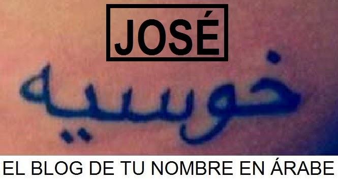 Tu Nombre En árabe Nombres En Arabe Tatuajes