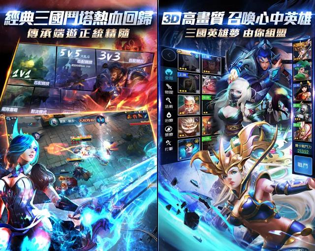夢三國 App
