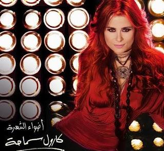 Carol Samaha-Adwa2 El Shohra